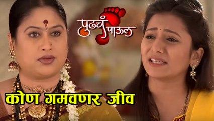 कोण गमावणार जीव?   Major Twist In Pudhcha Paul   Jui Gadkari, Harshada Khanvilkar   Star Pravah