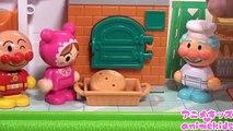アンパンマン アニメ おもちゃ パン工場でパンをつくろう❤ パン工場ハウス アンパンマンタウン animekids アニメキッズ animation Anpanman Toy