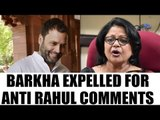 Congress expels DPCC chief Barkha Singh for calling Rahul Gandhi incompetent | Oneindia News
