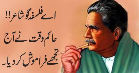 Iqbal: The rulers has forgotten you.