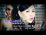 Angeline Wong 黄晓凤 - 第8辑【单程车票】(one way ticket)