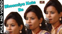 2017 New - Rajasthani Bhajan | Bhoomiya Kate Re | HD Video | Madhubala Rao | Om Banna Songs | Marwadi Song | 1080p