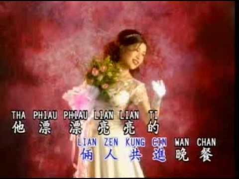 林淑娟Bessie Lin - 恋歌金曲2【百万新娘】