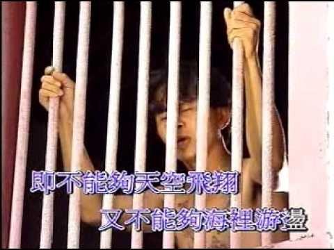 黄泳勝Huang Yong Sheng - 情人呀你快回来【铁窗】