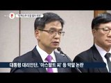 """친박 """"탄핵 위헌""""주장…헌재 농단 이어달리기?"""