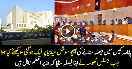 Leaked Audio Court Proceedings Of Panama Case