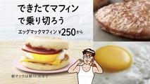 【マクドナルド CM】朝マック「火朝マック」篇 McDonald's