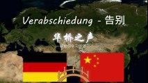 德语学习 002: 告别 Deutsch lernen - Learn German 002: Verabschiedung. 华桥之声