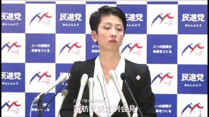 蓮舫 二重が本当なら人としておかしい。中川俊直批判で凄いブーメラン
