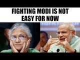Sheila Dikshit says, uniting opposition  against PM Modi is not easy | Oneindia News