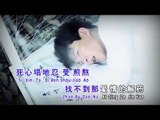 许文友Thomas Khor - 魅力情歌金曲【爱上你是不是鬼迷心窍】