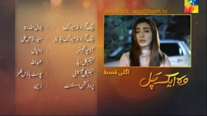 Woh Aik Pal Episode 8 Promo on Hum Tv