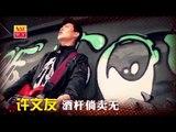 许文友Thomas Khor - 魅力情歌金曲 (2分钟Promo广告)