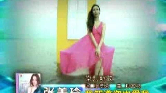 张美玲Jacqueline Teo-华语流行恋歌III【我知道你也爱我】2分钟 Promo广告