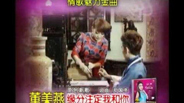 Anna Tong董美燕 - 情歌魅力金曲III【缘分注定我和你】2分钟Promo广告