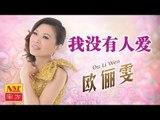 Sharon Au欧俪雯 - 长情经典恋曲VII【我没有人爱】