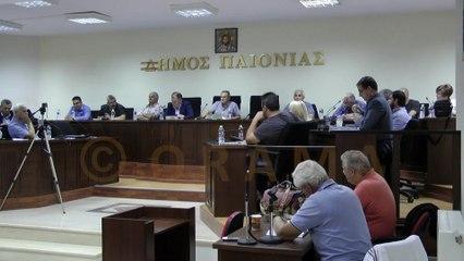 Δημοτικό Συμβούλιο Δήμου Παιονίας 29-09-2016