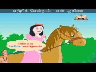 En Kudhirai - Nursery Rhyme with Lyrics