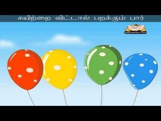Vanna Baloongal - Nursery Rhyme with Lyrics