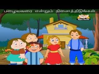 Nannbargal - Nursery Rhyme with Lyrics