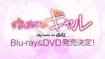 TVアニメ「はじめてのギャル」Blu-ray&DVD CM