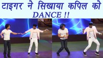 Kapil Sharma LEARNS DANCING from Tiger Shroff; Watch video | FilmiBeat