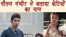 Gautam Gambhir shared name of his Daughters; Know what's their name। वनइंडिया हिंदी