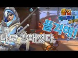 [Overwatch] I got stronger too. Let's go!/ All Kill Mad Movie #202ㅣlolQ