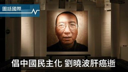 倡中國民主化遭監禁 劉曉波肝癌逝世