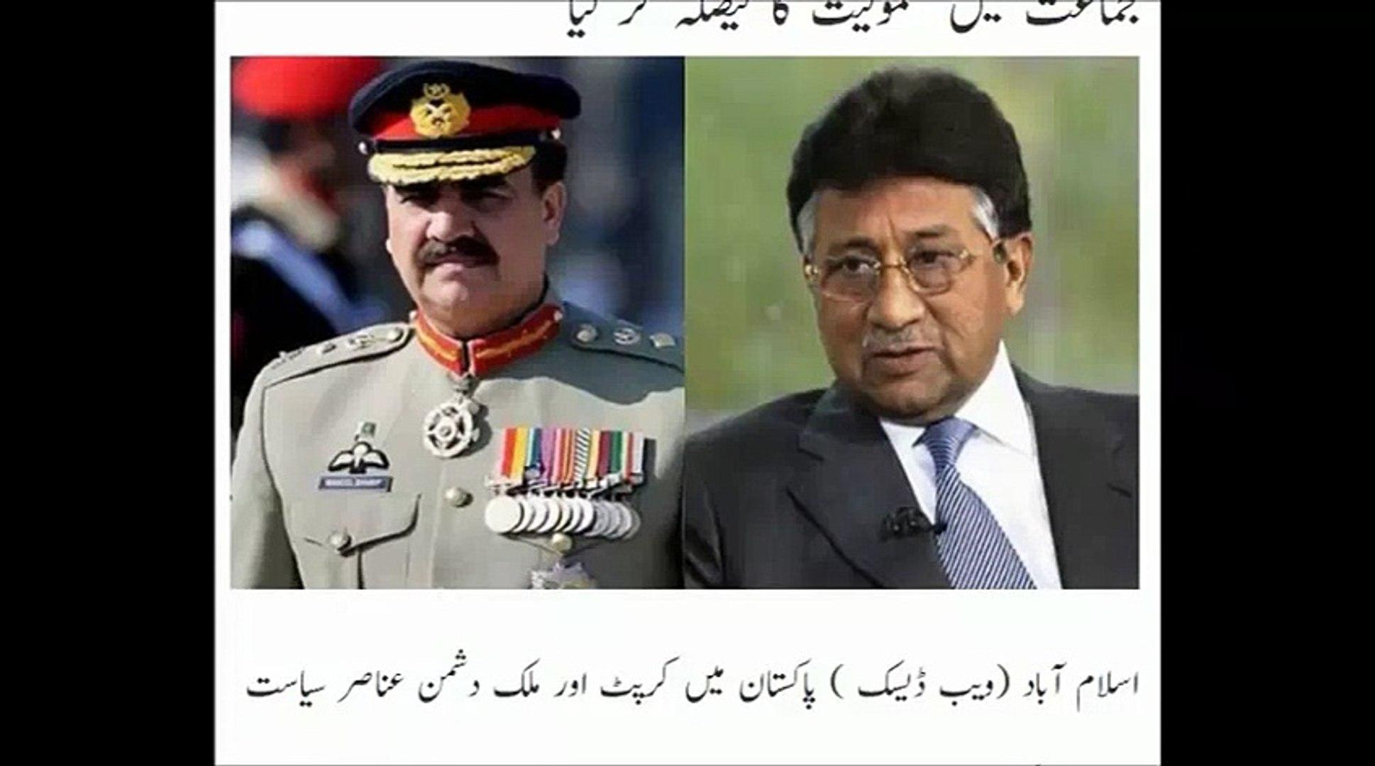 Breaking News-- Gen Raheel Sharif Joining Politics