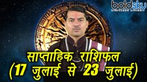 Weekly Horoscope (17 July to 23 July) साप्ताहिक राशिफल | Astrology | Boldsky