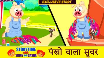 पंखो वाला सुवर | Moral Stories for Kids in Hindi | Hindi Animated Stories| Hindi Short Stories 2017
