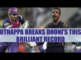 IPL 10: MS Dhoni stumping record broken by Robin Uthappa in KKR vs RPS | Oneindia News