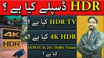 What is HDR Display? What is HDR TV? What is 4K HDR?What is HDR10? Detail Explained