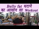 Belly Fat burning workout, Belly fat घटाने का आसान सा  Workout; Watch Video   Boldsky
