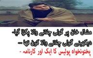 Mashal Khan Per Goli Chalany Wala Pakra Gaya. KPK Police Ka Aik Aor Karnama