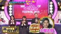 TBS人気番組大集合 テレビ殿堂入り映像祭2016  2016年12月26日 Part3/3