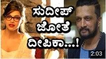 Kiccha Sudeep romancing with Deepika Padukone - Kannada Latest News - Sudeep News - YouTube