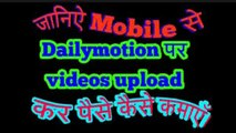 How to upload videos on Dailymotion? Mobile se Dailymotion par videos upload Kar paisa kaise kamaye