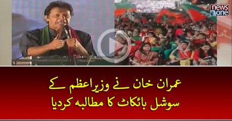 #ImranKhan Ney #PMNawaz Key #Social #Boycott Ka Mutalba Kar Diya