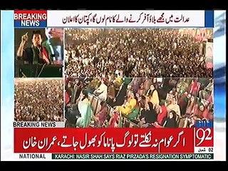 Imran Khan crusing Nawaz Sharif  in islamabad jalsa