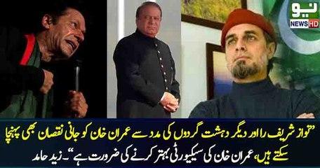 NS Imran Khan ko RAW agents k through murder bhe krwa skta hai. Zaid Zaman Hamid.