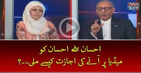 #EhsanullahEhsan Ko #Media Par Aney Ki Ijazat Kesey Mili..?