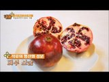 석류, 여성에게 좋은 이유! [내 몸 플러스] 24회 20160918