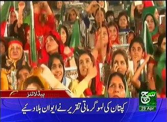 News Bulletin 09am 29 April 2017 - Such TV
