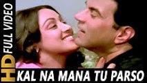 Kal Na Mana Tu Parso Na Mana _ Lata Mangeshkar _ Samraat 1982 Songs _ Hema Malini, Dharmendra