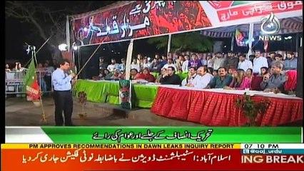 Sawal Hai Pakistan Ka - 29th April 2017
