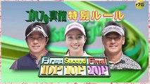 ゴルフ対決 ベテランプロ 深堀圭一郎 VS チョーきれいな若手女子プロ