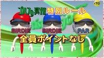ゴルフ対決② ベテランプロ 深堀圭一郎 VS チョーきれいな若手女子プロ