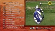 ゴルフ対決 プロゴルファー鈴木亨 VS ショートゲームが得意なクラブチャンピョン